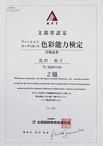 AFT文部省認定ファッションコーディネート色彩能力検定2級合格証書