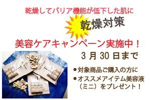 乾燥対策 美容ケアキャンペーン!のお知らせ